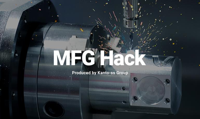 MFG-Hack公開のお知らせ