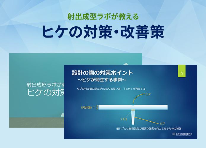 ヒケの対策・改善策のWPアイキャッチ画像