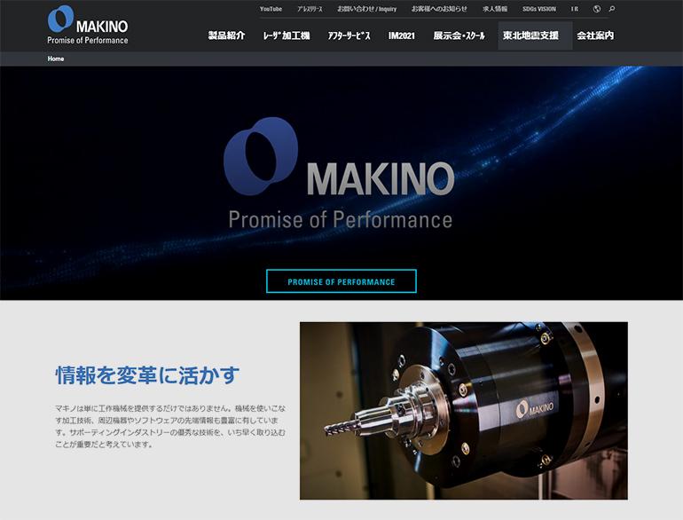 『牧野フライス製作所』のウェブサイトトップページの画像