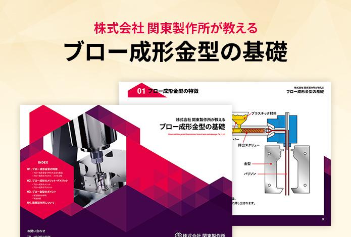 関東製作所が教える『ブロー成形金型の基礎』