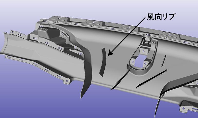 デフロスターノズルの3DCADイメージ-風向リブ