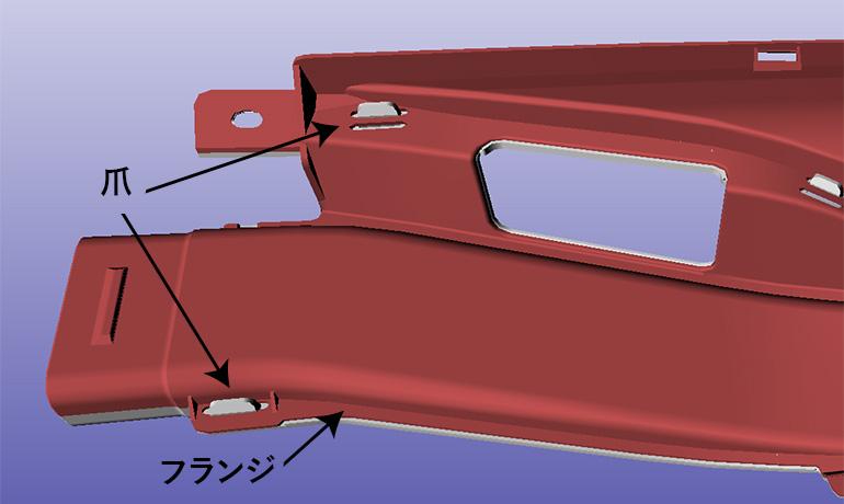 デフロスターノズルの3DCADイメージ-爪やフランジ